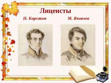Лицеисты Н. Корсаков М. Яковлев