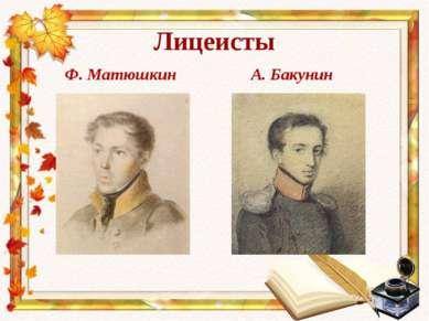 Лицеисты Ф. Матюшкин А. Бакунин