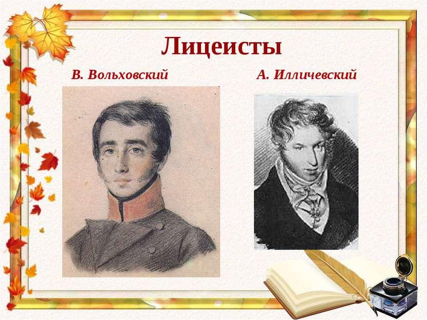 Лицеисты В. Вольховский А. Илличевский