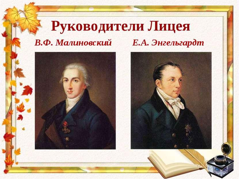 Руководители Лицея В.Ф. Малиновский Е.А. Энгельгардт