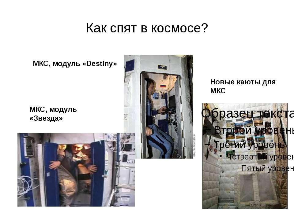 Как спят в космосе? МКС, модуль «Destiny» МКС, модуль «Звезда» Новые каюты дл...