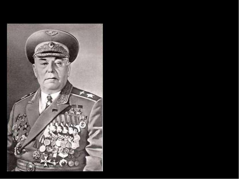 Покрышкин Александр Иванович Маршал авиации. Трижды Герой Советского Союза. В...