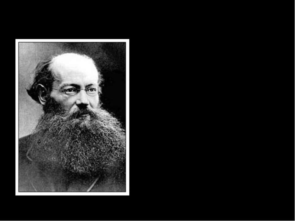 Кропоткин Петр Алексеевич Географ, геолог, автор работ по теории анархизма Ло...