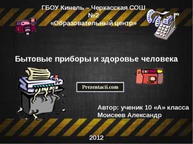 Бытовые приборы и здоровье человека ГБОУ Кинель – Черкасская СОШ №2 «Образова...