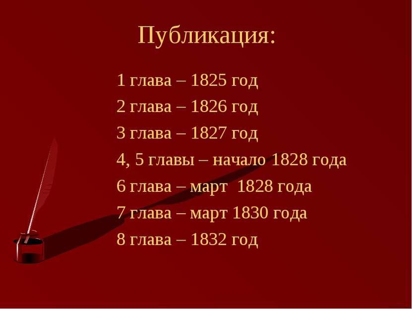 Публикация: 1 глава – 1825 год 2 глава – 1826 год 3 глава – 1827 год 4, 5 гла...