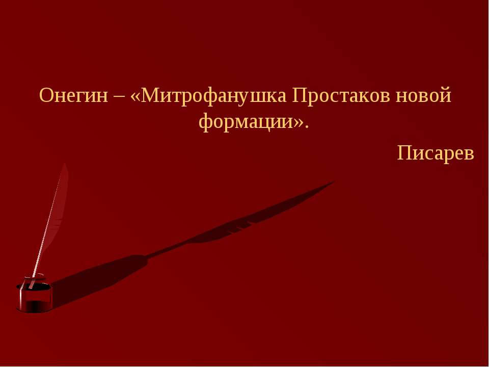 Онегин – «Митрофанушка Простаков новой формации». Писарев