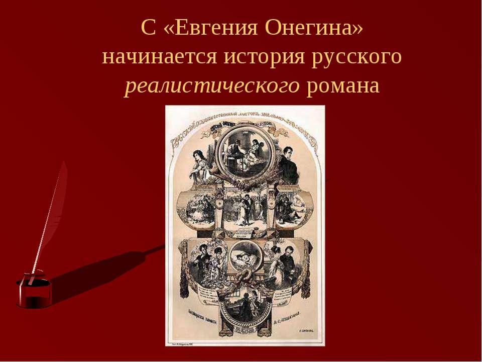 С «Евгения Онегина» начинается история русского реалистического романа