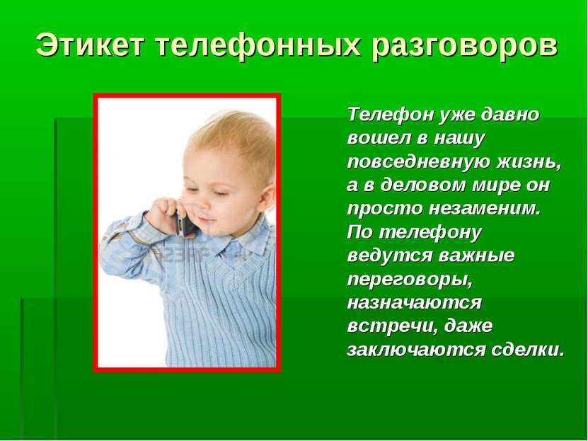 Этикет телефонных разговоров Телефон уже давно вошел в нашу повседневную жизн...