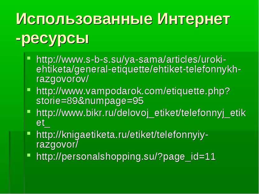 Использованные Интернет -ресурсы http://www.s-b-s.su/ya-sama/articles/uroki-e...
