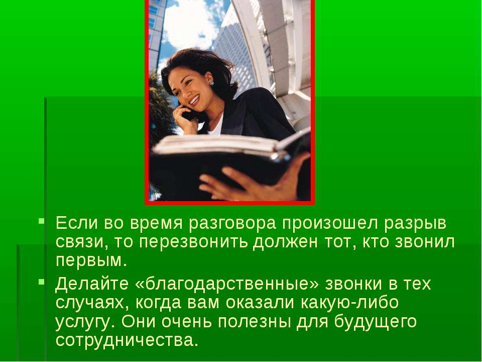 Если во время разговора произошел разрыв связи, то перезвонить должен тот, кт...