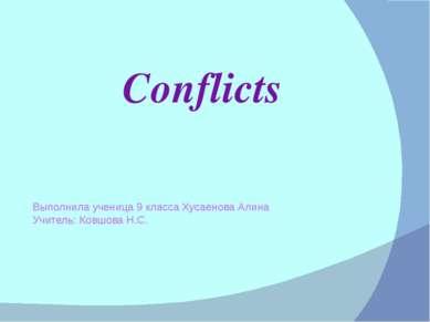 Conflicts Выполнила ученица 9 класса Хусаенова Алина Учитель: Ковшова Н.С.
