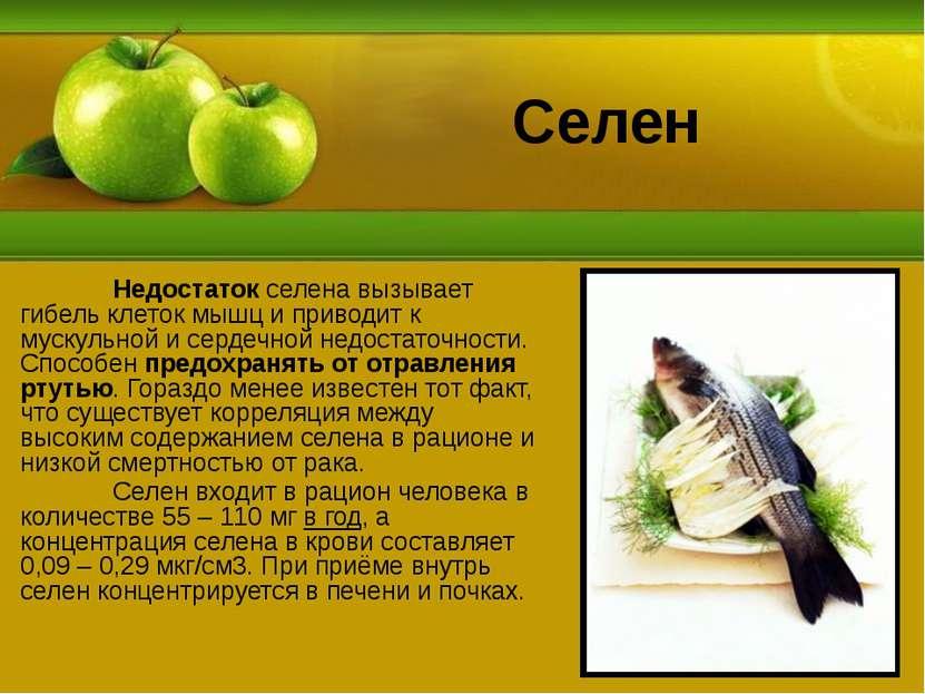 Мышьяк Несмотря на хорошо известные токсические действия мышьяка и его соедин...
