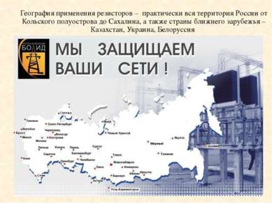 География применения резисторов – практически вся территория России от Кольск...