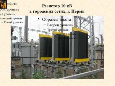 Резистор 10 кВ в городских сетях, г. Пермь