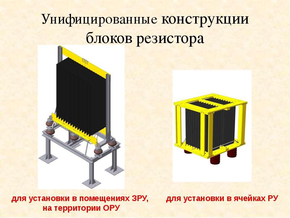 Унифицированные конструкции блоков резистора для установки в ячейках РУ для у...