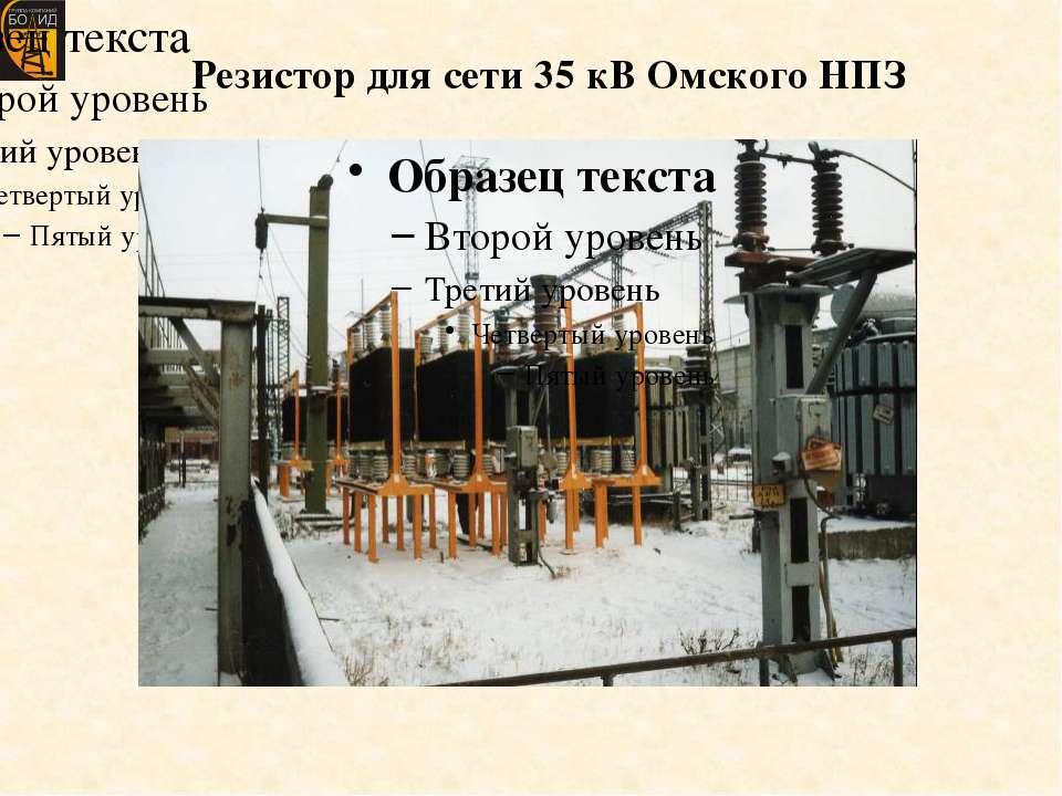 Резистор для сети 35 кВ Омского НПЗ
