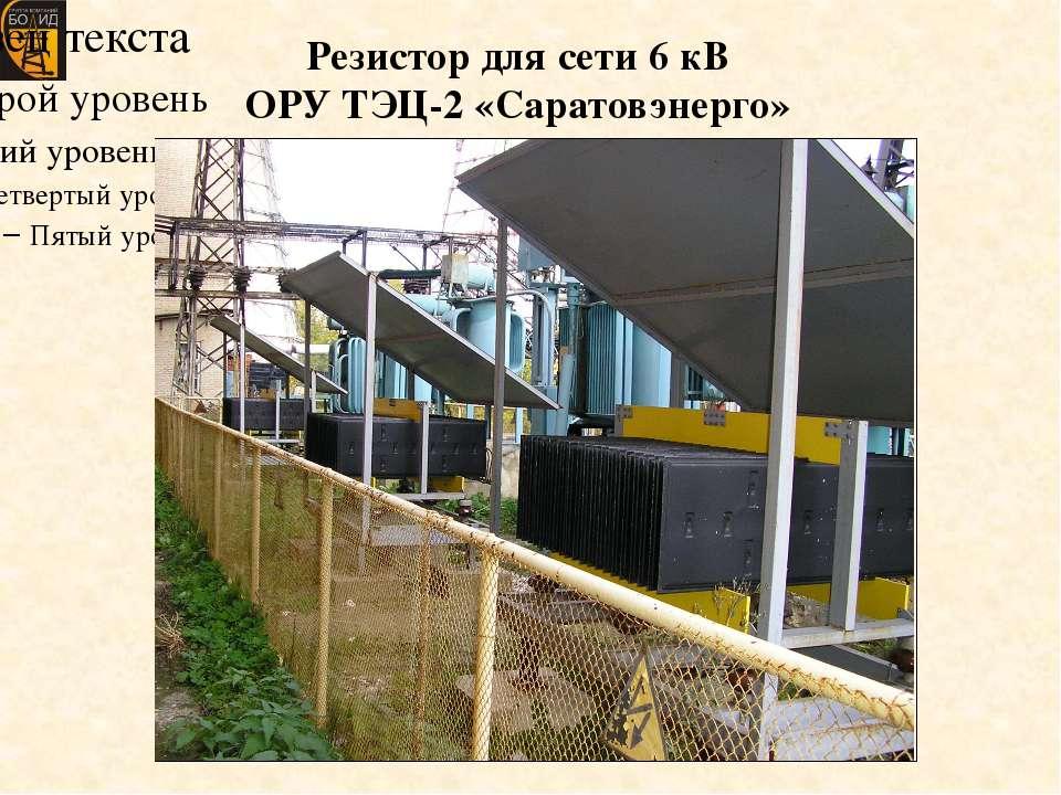 Резистор для сети 6 кВ ОРУ ТЭЦ-2 «Саратовэнерго»