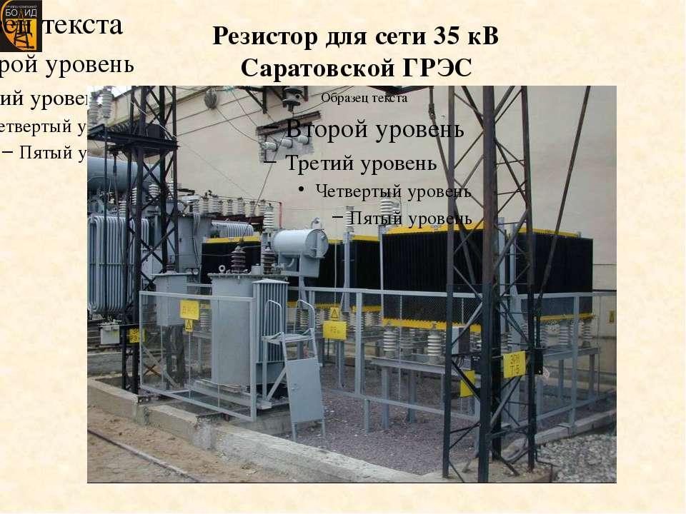 Резистор для сети 35 кВ Саратовской ГРЭС