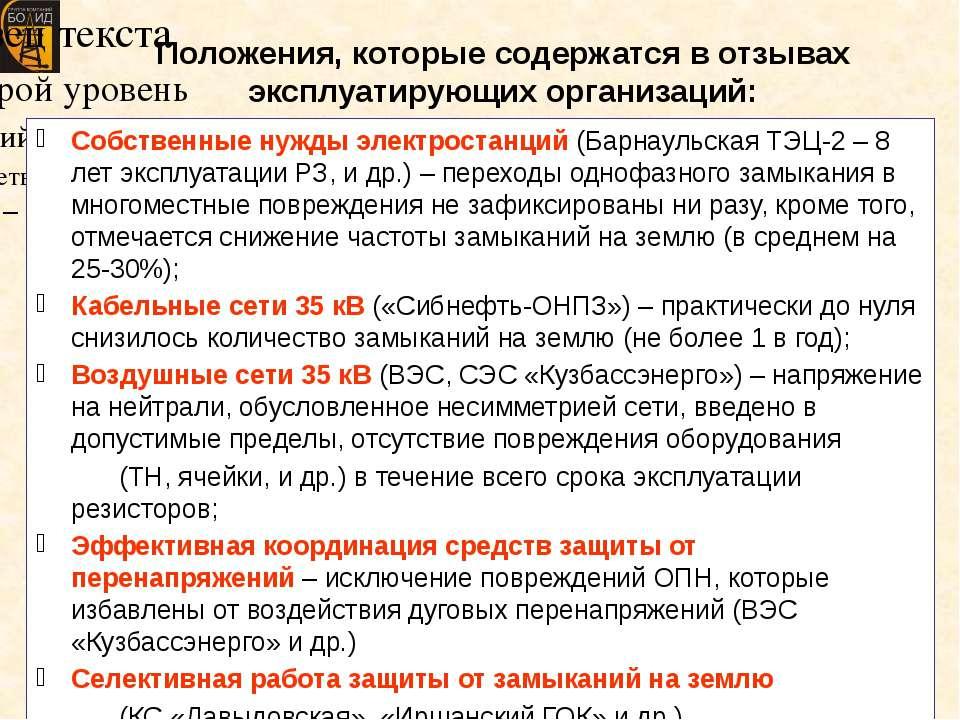 Собственные нужды электростанций (Барнаульская ТЭЦ-2 – 8 лет эксплуатации РЗ,...