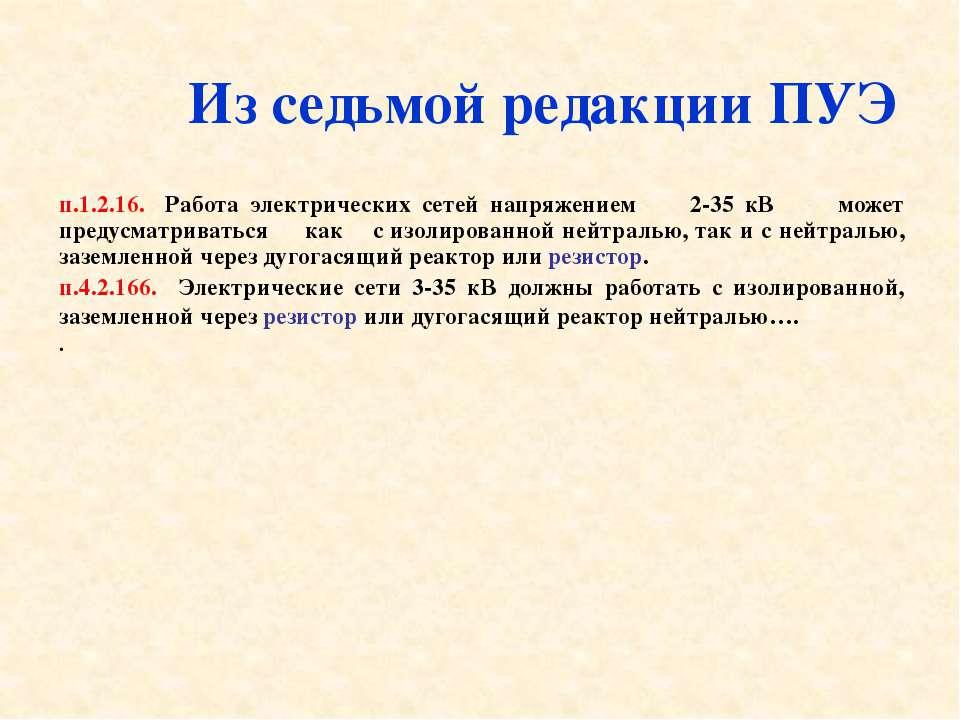 Из седьмой редакции ПУЭ п.1.2.16. Работа электрических сетей напряжением 2-35...