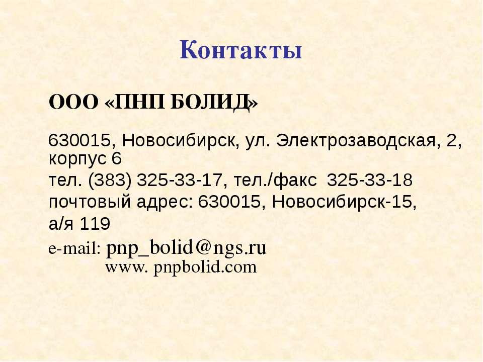 Контакты ООО «ПНП БОЛИД» 630015, Новосибирск, ул. Электрозаводская, 2, корпус...