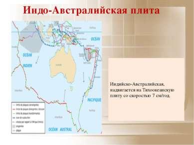 Индо-Австралийская плита Индийско-Австралийская, надвигается на Тихоокеанску...
