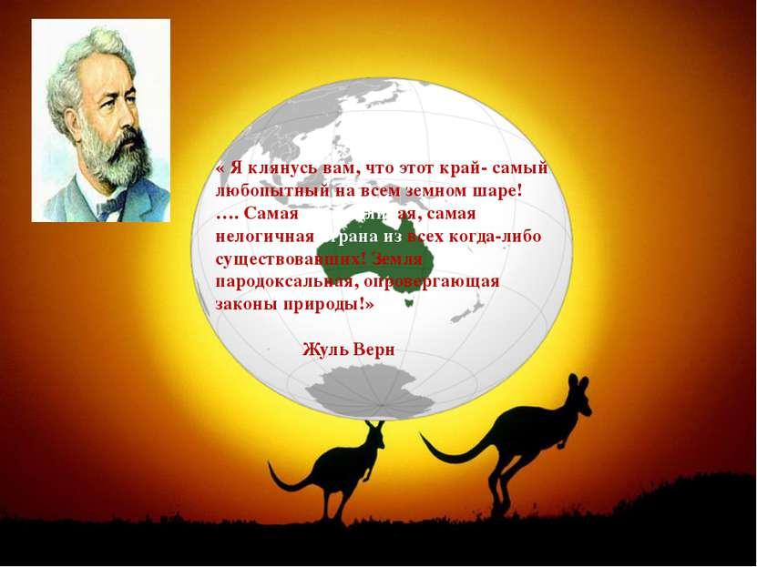 « Я клянусь вам, что этот край- самый любопытный на всем земном шаре! …. Сама...