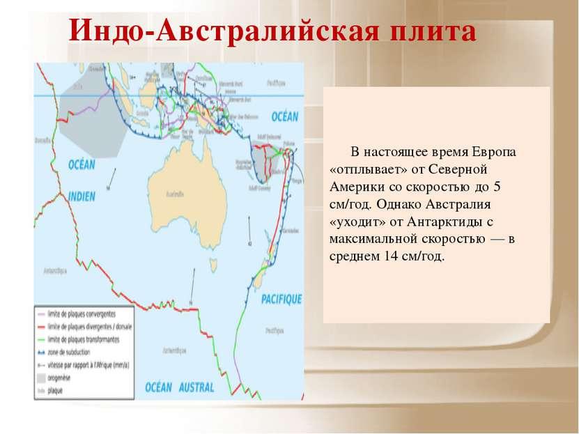 Индо-Австралийская плита В настоящее время Европа «отплывает» от Северной Ам...