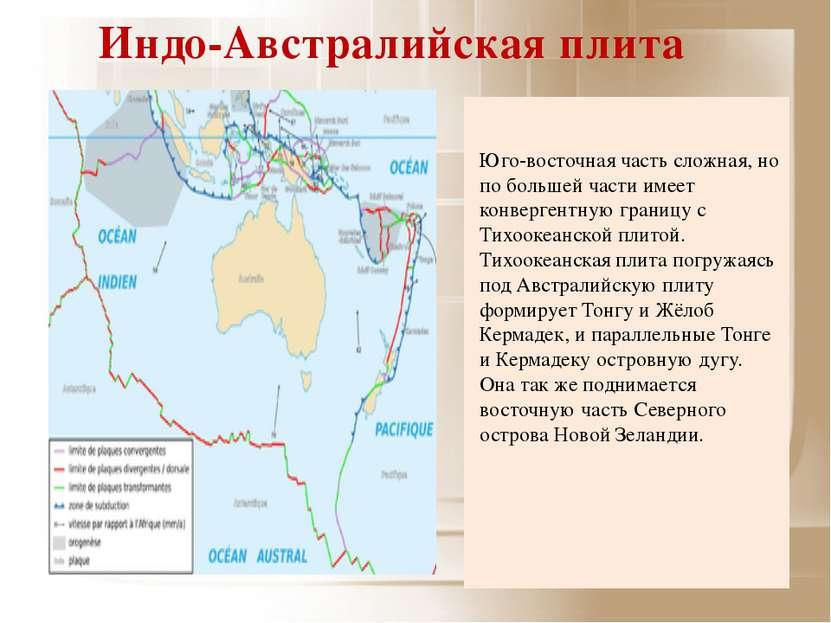 Индо-Австралийская плита Юго-восточная часть сложная, но по большей части им...