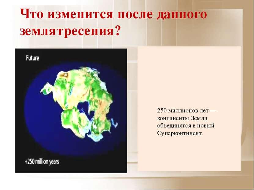 Что изменится после данного землятресения? 250 миллионов лет — континенты Зем...