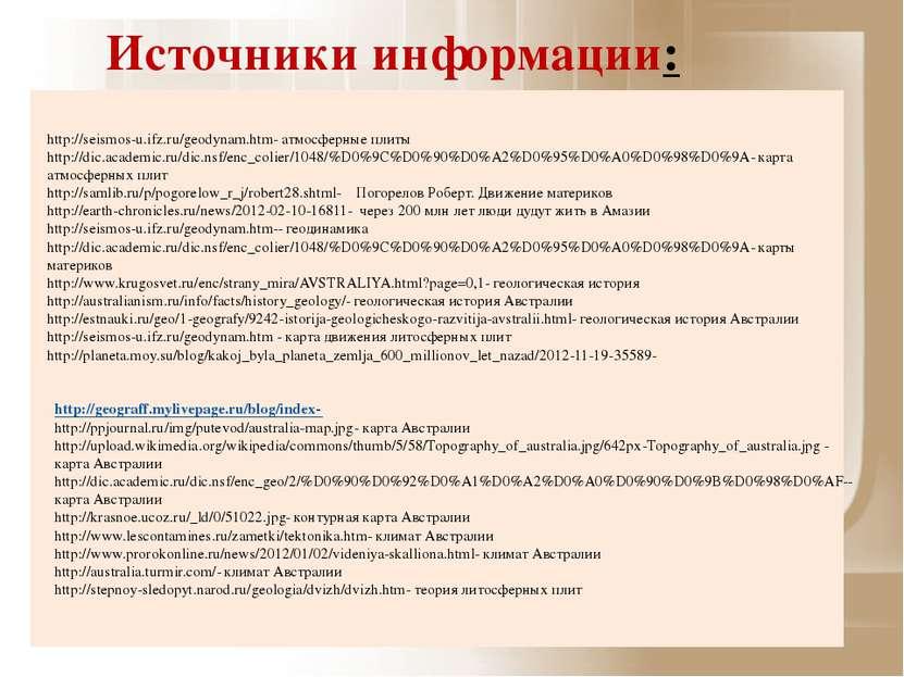 http://seismos-u.ifz.ru/geodynam.htm- атмосферные плиты http://dic.academic.r...