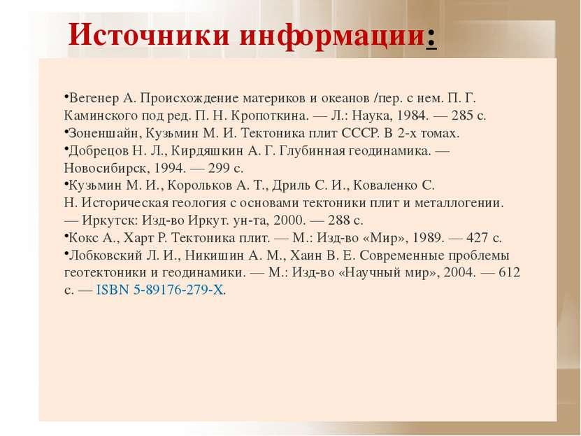 Источники информации: Вегенер А.Происхождение материков и океанов /пер. с не...
