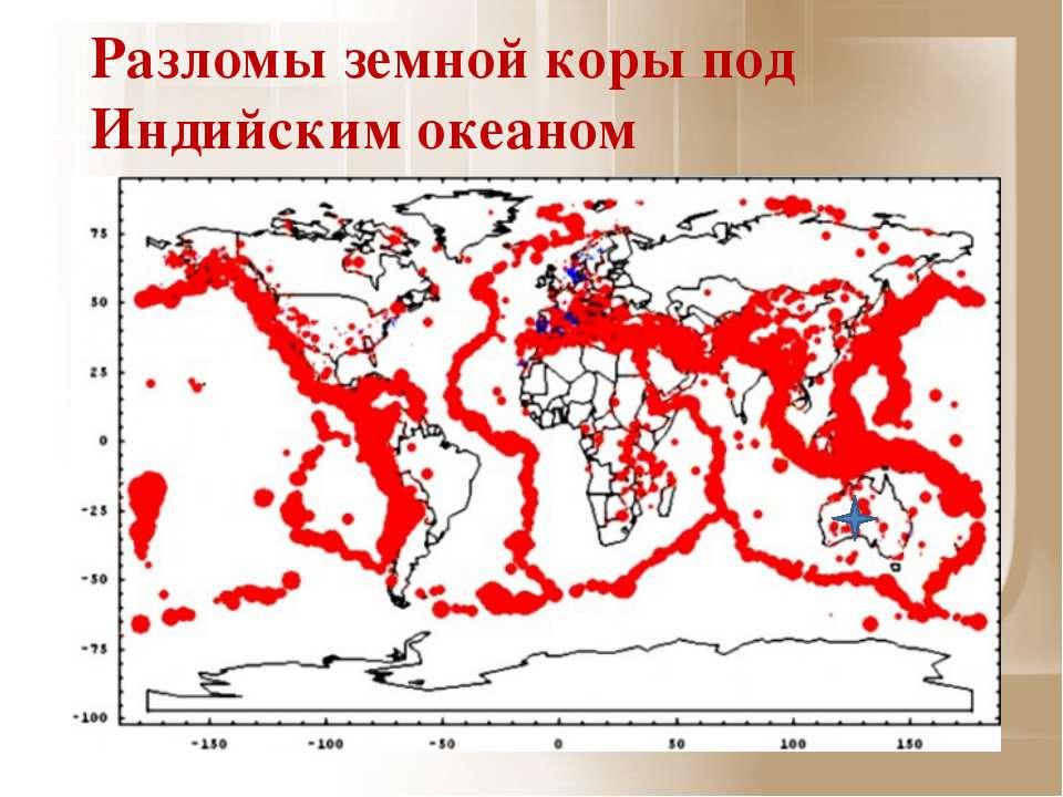 Разломы земной коры под Индийским океаном
