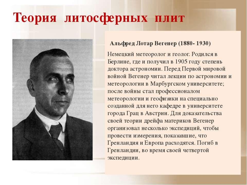 Теория литосферных плит Альфред Лотар Вегенер (1880- 1930) Немецкий метеороло...