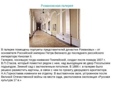 Романовская галерея ...