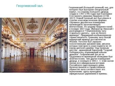 Георгиевский зал. Георгиевский (Большой тронный) зал, для которого был выстро...