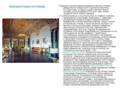 Малахитовая гостиная. Отделка и художественное убранство жилой половины дворц...