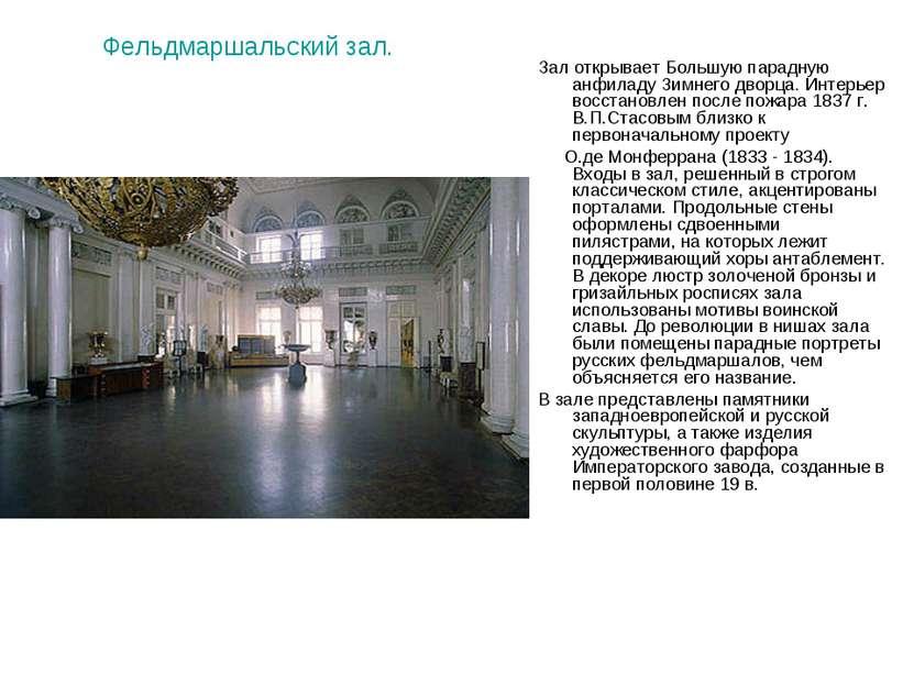 Фельдмаршальский зал. Зал открывает Большую парадную анфиладу Зимнего дворца....