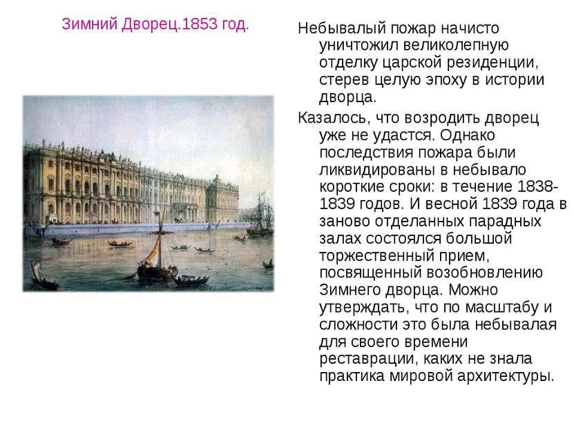 Зимний Дворец.1853 год. Небывалый пожар начисто уничтожил великолепную отделк...