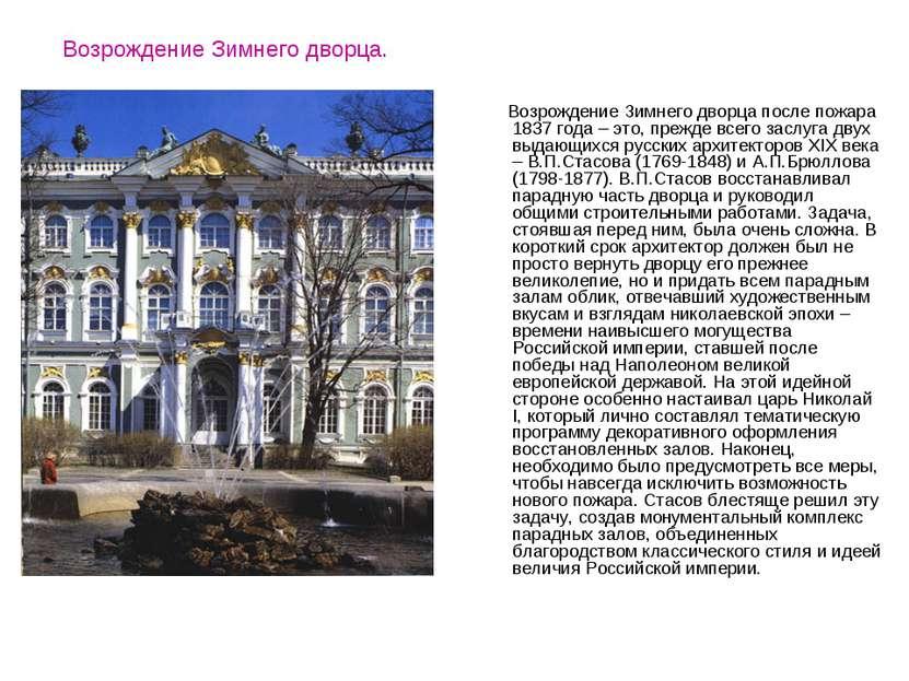 Возрождение Зимнего дворца. Возрождение Зимнего дворца после пожара 1837 года...