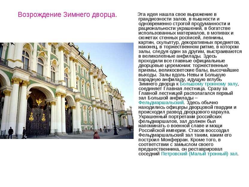Возрождение Зимнего дворца. Эта идея нашла свое выражение в грандиозности зал...