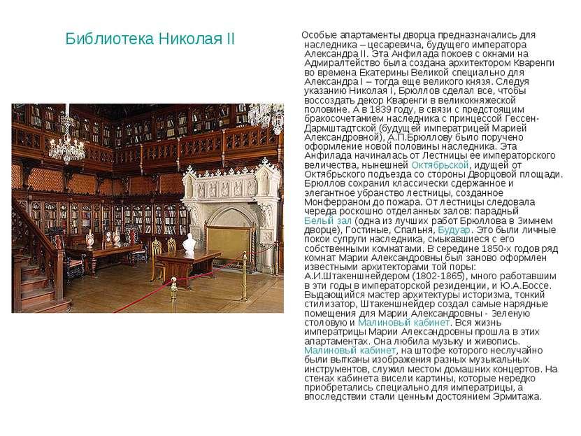 Библиотека Николая II Особые апартаменты дворца предназначались для наследник...