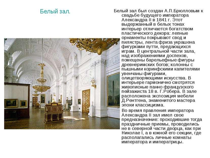 Белый зал. Белый зал был создан А.П.Брюлловым к свадьбе будущего императора А...