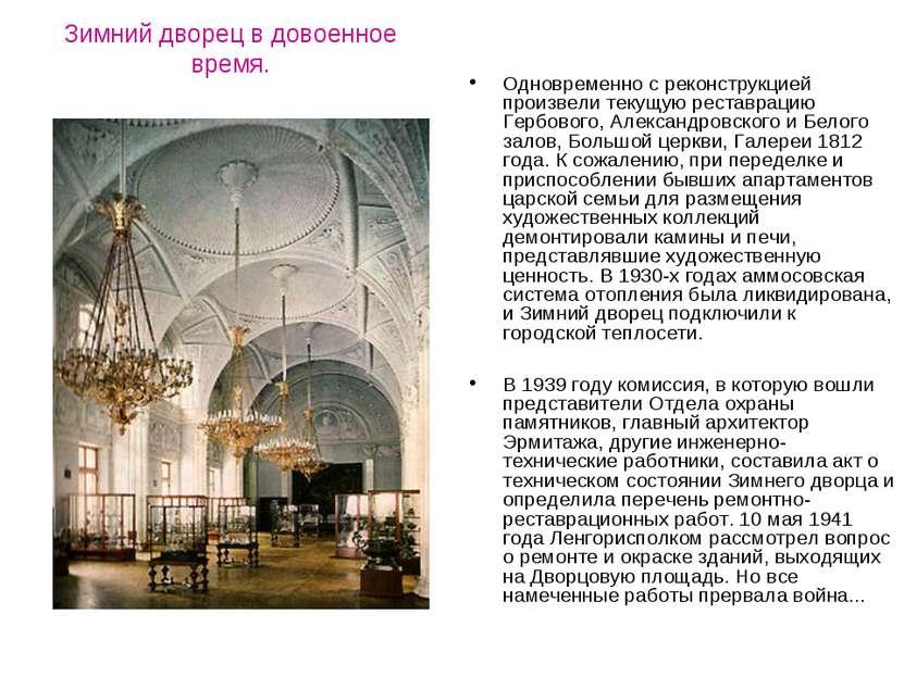 Зимний дворец в довоенное время. Одновременно с реконструкцией произвели теку...