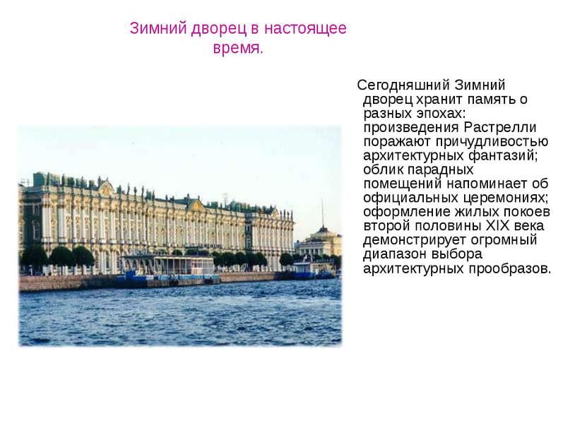 Зимний дворец в настоящее время. Сегодняшний Зимний дворец хранит память о ра...
