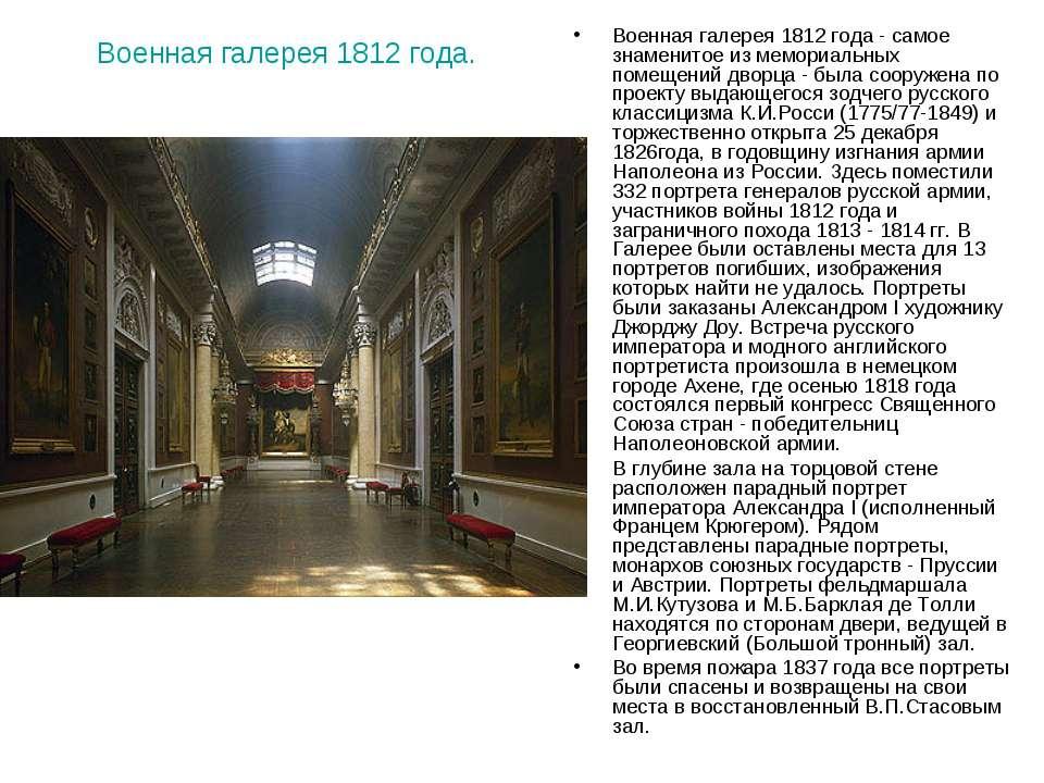 Военная галерея 1812 года. Военная галерея 1812 года - самое знаменитое из ме...