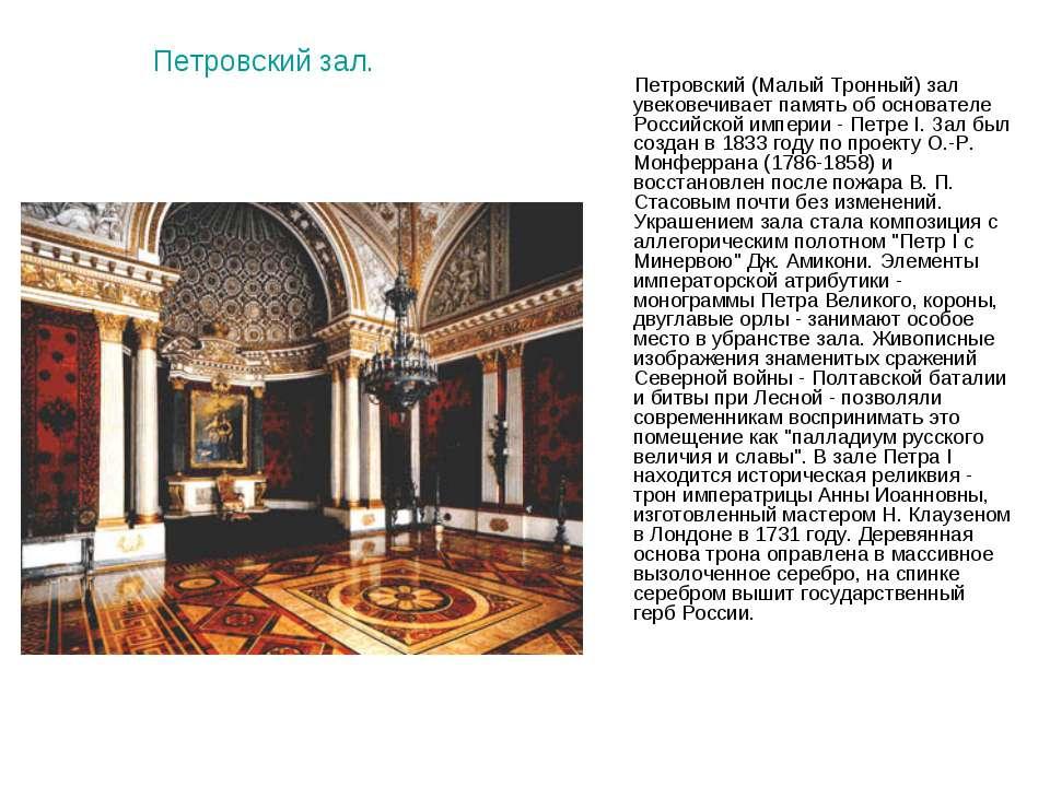 Петровский зал. Петровский (Малый Тронный) зал увековечивает память об основа...