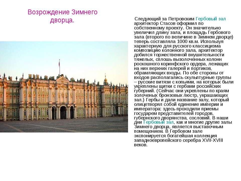 Возрождение Зимнего дворца. Следующий за Петровским Гербовый зал архитектор С...
