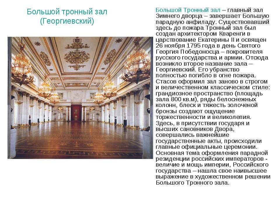Большой тронный зал (Георгиевский) Большой Тронный зал – главный зал Зимнего ...