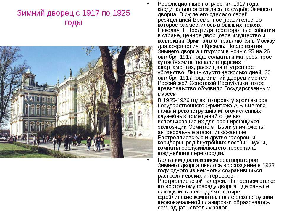 Зимний дворец с 1917 по 1925 годы Революционные потрясения 1917 года кардинал...